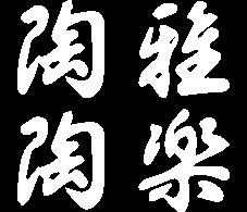 会津本郷焼窯元・陶雅陶楽|昔ながらの会津本郷焼を。